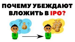 😭💸 Звонки по IPO: Как ВАМ навязывают УБЫТКИ? Инвестиции в IPO 2020