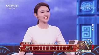 [中国诗词大会]擂主争霸 彭敏险胜北大校友| CCTV