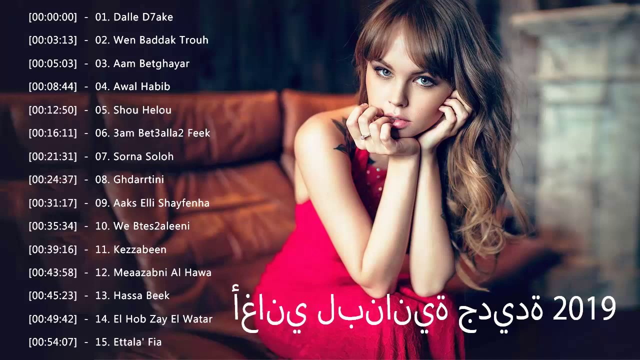 أغاني لبنانية جديدة 2019 || Top Lebanese Music 2019 || New Lebanese Songs 2019