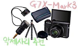 캐논 G7X-Mark3 언박싱부터 사용후기까지(카메라 …