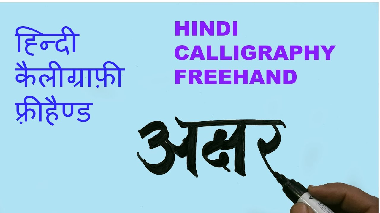 HINDI Calligraphy Freehand