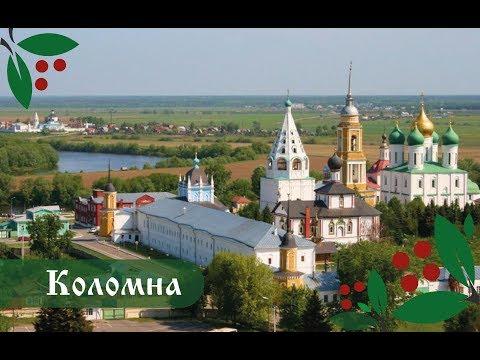 Коломна. Московская область