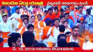 Hindu Ekta Yatra Karimnagar