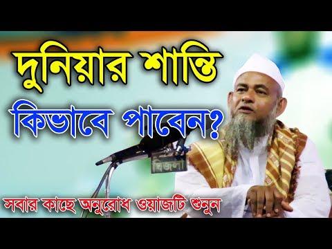 Bangla Waz 2017 Maulana Farid Uddin Al Mobarak Fani New Islamic Waz 2017