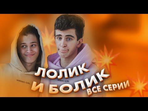 Лолик и Болик - все серии / Даня Милохин и Артур Бабич / Dream Team House