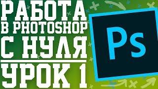 Как работать в Adobe Photoshop CC. Урок 1 (Интерфейс, перемещение)