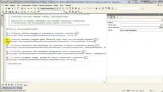 Видеоурок БСП 1С: Рассылка отчетов (Часть 1: Настройка типов получателей рассылки)
