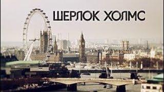 """Трейлер """"Шерлок"""" 2 сезон 3 серия"""