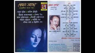 Gambar cover Suchismita | Pratik Chowdhury | Balai Acharya | Pronoy Ghosh
