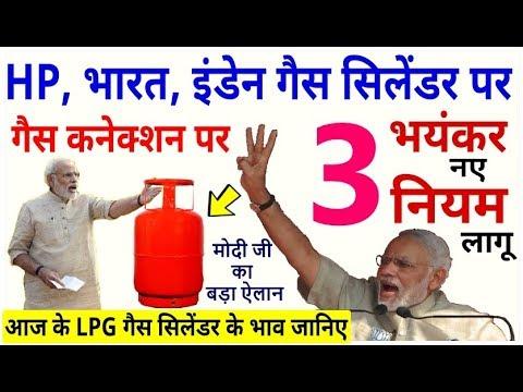 ध्यान दें ! LPG रसोई गैस सिलेंडर के भाव मे भयंकर बड़ा बदलाव pm modi price news HP indane