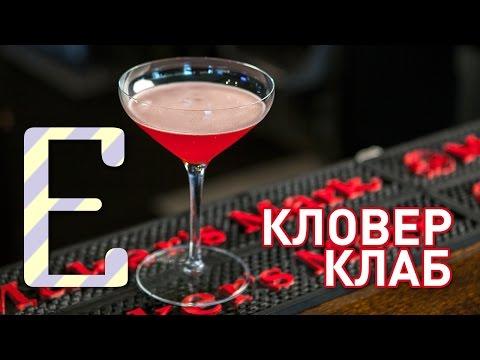 Кловер клаб — рецепт коктейля Едим ТВ