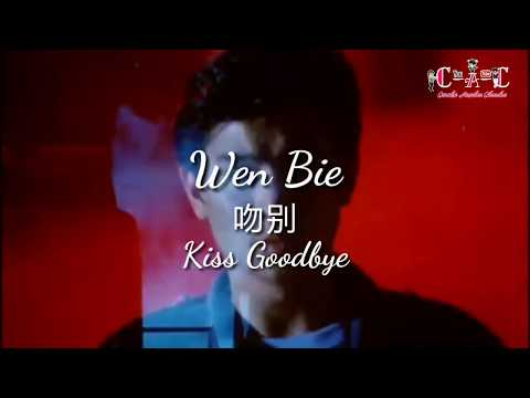 Wen Bie (吻别) 刘德华 - As Tears Go By 1988 Andy Lau & Maggie Cheung
