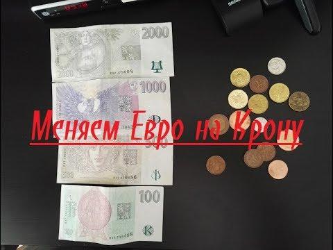 Prag-Prague-Прага 2018. Меняем евро на крону.  Самый честный обменник в Infobus.