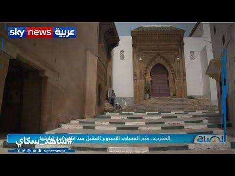 المغرب.. فتح المساجد الأسبوع المقبل بعد أشهر من إغلاقها