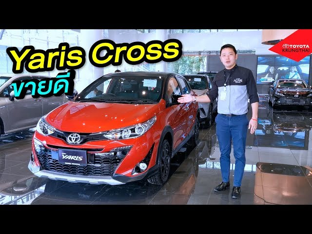 Auto Review : Yaris Cross มาถึงโชว์รูมแล้ว สวย น่ารัก
