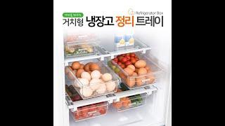 거치형 냉장고 정리 트…