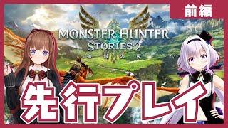 【先行プレイ】『モンスターハンターストーリーズ2  ~破滅の翼~  』【前編】【花京院ちえり/カルロ・ピノ】