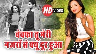 भोजपुरी का रुला देने वाला गाना बेवफा मेरी नजरो से क्यों दूर हुआ Chandan Rajput Bhojpuri Songs