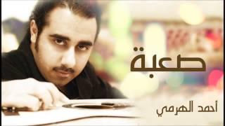 أحمد الهرمي - صعبة (النسخة الأصلية)