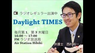 弁護士西村裕一が地域の皆様に身近な法律情報をお届けします!今回は、...
