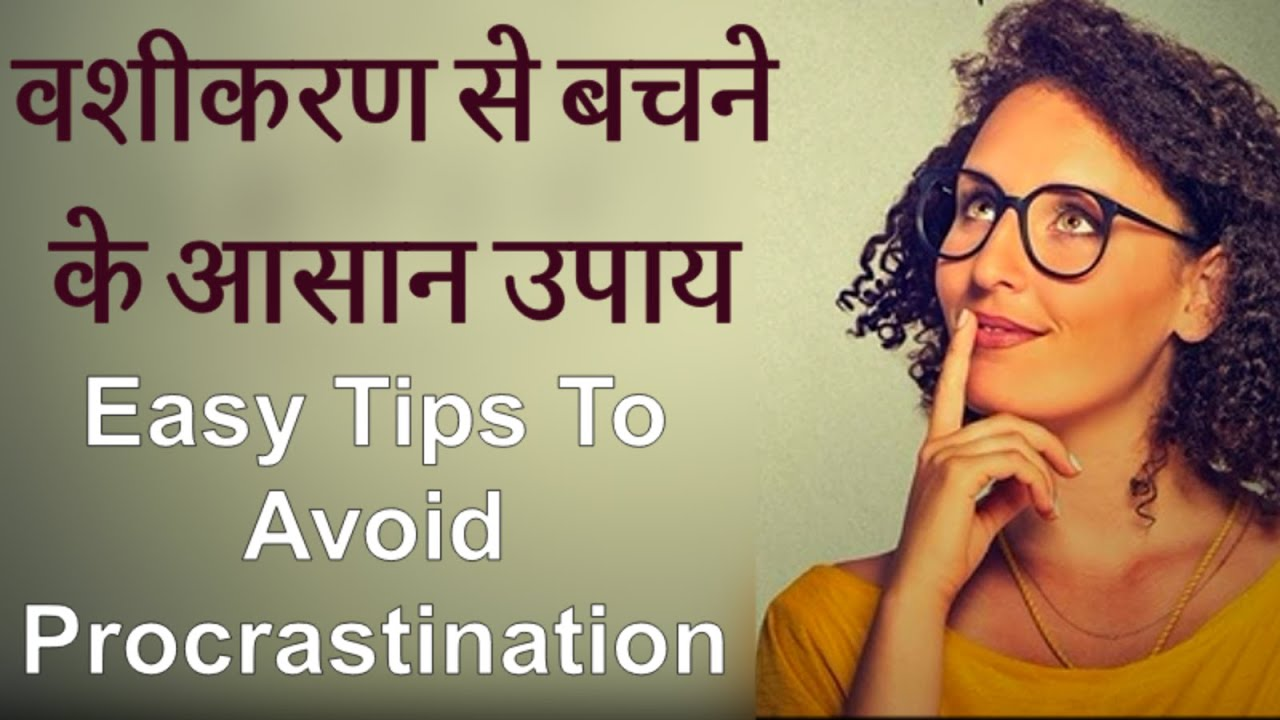 Short and Easy Tips To Avoid Procrastination | How To Stop Procrastination