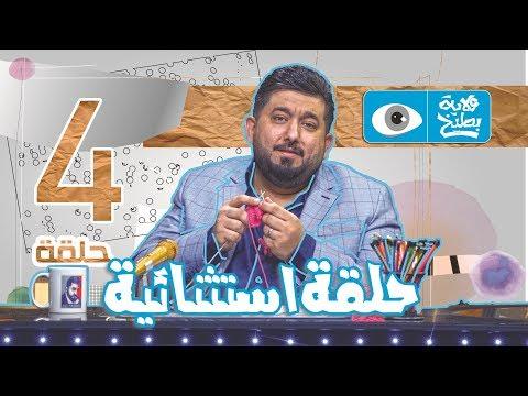 الحلقة الرابعة. حلقة استثنائية #ولاية بطيخ #تحشيش #الموسم الرابع