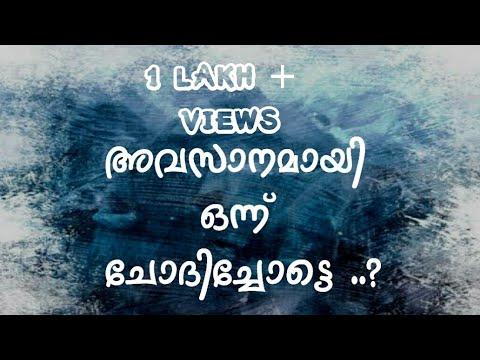 അവസാന വാക്ക് | Last Word | Malayalam Lyrical WhatsApp Status Video