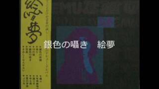 絵夢の1stアルバムに収録※アナログ版からの録音ですのでノイズがあります。