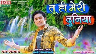 Tu Hi Meri Duniya || Hari Bharwad || New Hindi Love Song || HD Video || Ekta Sound