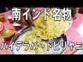 本格南インド料理、ハイデラバード マトン ビリヤニを食べる!Indian street food vo…