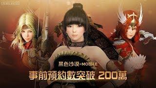 《黑色沙漠 MOBILE》事前預約廣告特別版:森林篇30秒 thumbnail