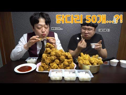 [ 박선생의 자취식당 ] BHC 뿌링클 닭다리 50개 먹방 (feat. 권회훈 ) ( 먹방 MUKBANG )