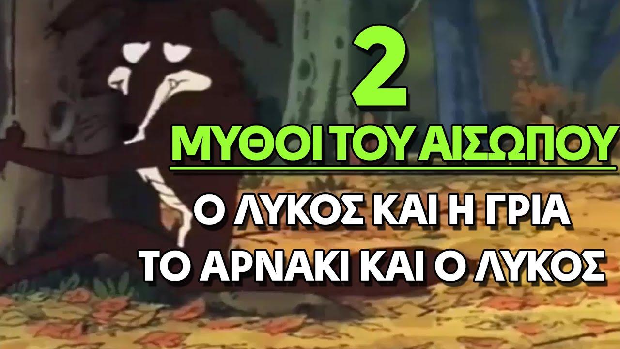 Παιδικά Παραμύθια στα Ελληνικά | ΟΙ ΜΥΘΟΙ ΤΟΥ ΑΙΣΩΠΟΥ | Ο Λύκος και η Γριά | Το Αρνάκι και ο Λύκος