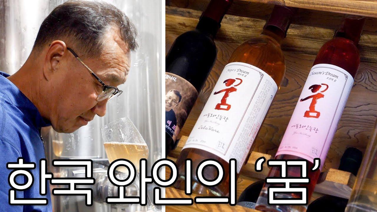 """""""15년 전엔 저보고 다들 미쳤다고 했죠"""" - 이방카 와인 '여포의꿈' 리뷰"""
