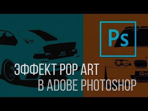 Эффект Pop Art. Как сделать фото с эффектом Pop Art в Adobe Photoshop?