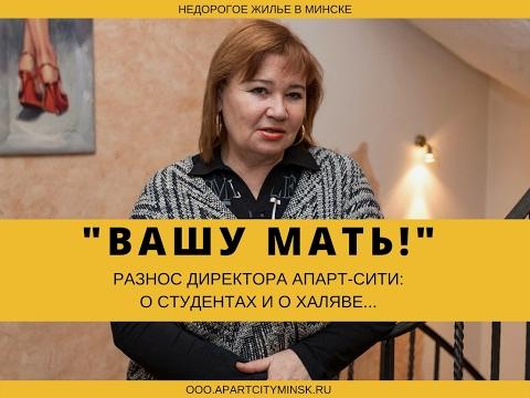 """Вашу мать!"" РАЗНОС директора Апарт-Сити Минск."