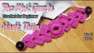 CROCHET How to Crochet Face Mask Connector Ear Saver Subtitles Available Hindi Urdu DollyCraft