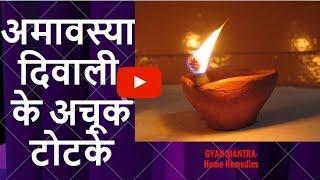 दिवाली की रात चुपचाप करें यह टोटके   Amavasya Diwali Ke Totke   Deepawali 2017