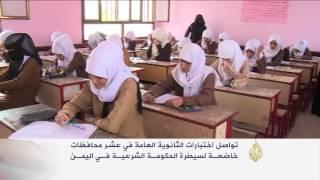 تواصل اختبارات الثانوية العامة باليمن رغم ظروف الحرب