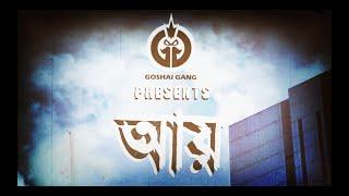 Aye | Goshai Gang | Bangla Rock Band | Official Lyric Video