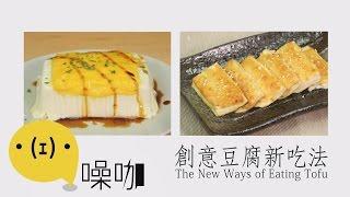 創意豆腐新吃法【做吧!噪咖】The New Ways of Eating Tofu