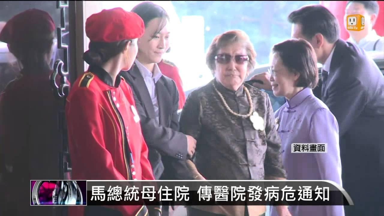 【2014.04.09】馬英九母親 白血球指數飆高住院 -udn tv - YouTube