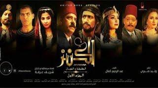 """كيفية تحميل فيلم """"الكنز"""" 2017 -how to download """"el kenz"""" movie 2017"""