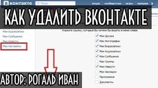 Как удалить свою страницу ВКонтакте(ЗАХОДИ НА МОЙ САЙТ: http://otvano.ru/ Всем привет! В этом обучающем видео уроке мы с вами узнаем, Как удалить страниц..., 2013-12-26T18:30:48.000Z)
