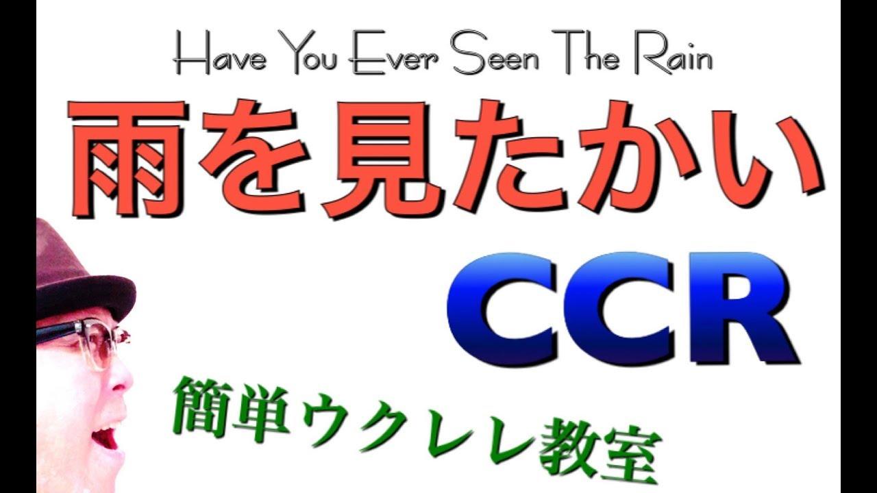 雨を見たかい / CCR - Have You Ever Seen The Rain【ウクレレ 超かんたん版 コード&レッスン付】Easy Ukulele