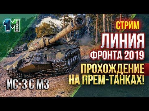 Стрим Линия Фронта 2019 прохождение на прем-танках!#2!World of Tanks!михаилиус1000 thumbnail