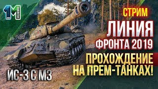 Стрим Линия Фронта 2019 прохождение на прем-танках!#2!World of Tanks!михаилиус1000