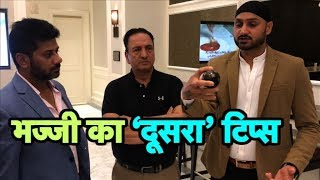 How To Bowl Off Spin and 'Doosra' -Learn From Harbhajan Singh | Sports Tak I Vikrant Gupta
