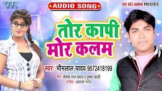 तोर कापी मोर कलम #Bhim Lal Yadav I Tor Kapi Mor Kalam 2020 Bhojpuri Superhit New Song