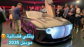 أول ظهور في العالم ل بنتلي Bentley EXP100 GT موديل 2035